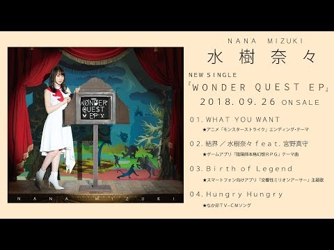 水樹奈々|WONDER QUEST EP:37th Single 全曲試聴|20180926 release
