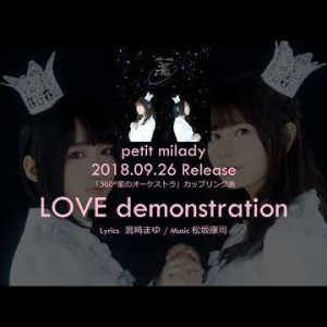 #petitmilady|LOVE demonstration:9th Single 360°星のオーケストラ c/w 試聴|20180926