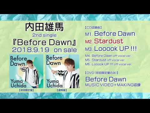 #内田雄馬|Stardust:2nd Single Before Dawn Coupling 試聴|20180919 release