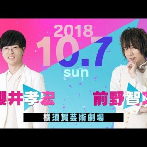 #AD_LIVE 2018|10th Anniversary stage 20181007:キャストコメント #櫻井孝宏 #前野智昭