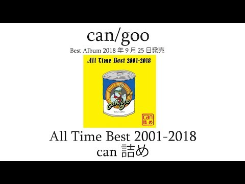 #can/goo|All Time Best 2001-2018 can詰め 全曲ティザー映像|20180925