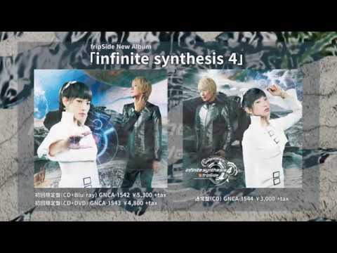 #fripSide|infinite synthesis 4:New Album 全曲試聴クロスフェード|20181010