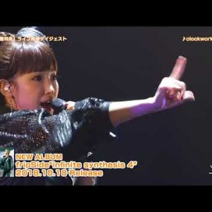 #fripSide|infinite synthesis 4:初回限定盤特典 Live Movie Digest|20181010
