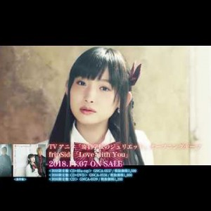 fripSide|Love with You #寄宿学校のジュリエット OP MV|20181107