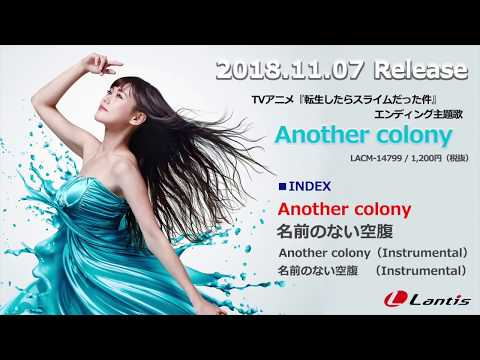 #TRUE|Another colony:New Single 試聴|20181107 Release