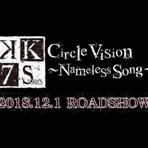 劇場新作 #K SEVEN STORIES Episode 6 Circle Vision ~Nameless Song~予告|20181201 Roadshow