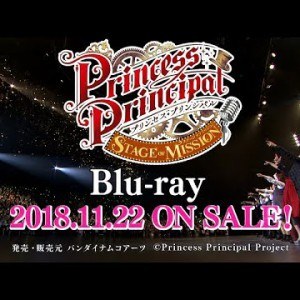 プリンセス・プリンシパル STAGE OF MISSION Blu-ray PV|20181122 Release