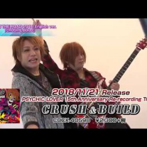 #サイキックラバー|PSYCHICMANIA / CRUSH & BUILD:Debut 15th Album Digest|20181121 Release