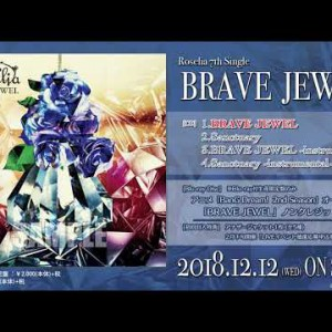 バンドリ!#Roselia|BRAVE JEWEL:7th Single CM / 試聴|20181212 Release