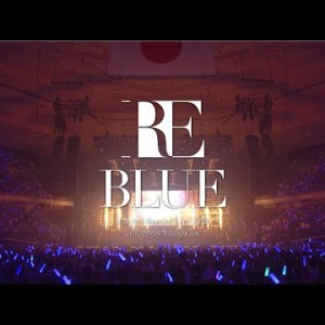 BD Archive #藍井エイル / SPECIAL LIVE 2018 RE BLUE at 日本武道館 / Blu-ray&DVD Trailer / 2018-1205 Rel