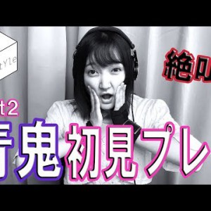 #HiBiKiStYle 388 #西本りみ|絶叫連発!?超怖がり声優西本りみの青鬼初見実況part2