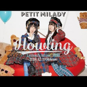 #petitmilady #プチミレディ|Howling:5th Album Howling!! 試聴|20181219 Release
