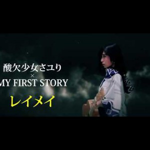 MV Archive #ゴールデンカムイ 第二期OP / #酸欠少女さユり #MYFIRSTSTORY / レイメイ / 20181205 Rel
