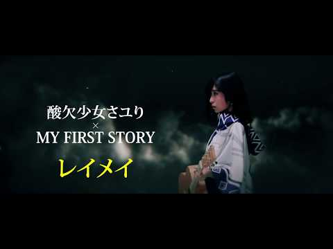 MV Archive #ゴールデンカムイ 第二期OP / #酸欠少女さユり #MYFIRSTSTORY / レイメイ / 2018-1205 Rel