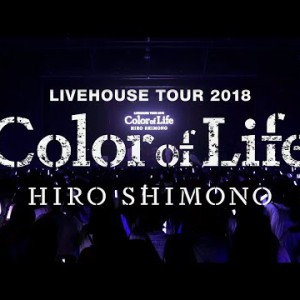 "#下野紘|ライヴハウスツアー2018 ""Color of Life"" Blu-ray&DVD Digest
