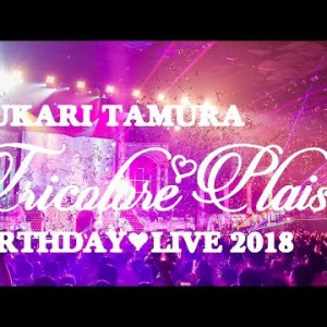 BD Archive #田村ゆかり / BIRTHDAY ♡ LIVE 2018 *Tricolore ♡ Plaisir* / Blu-ray&DVD Trailer / 2018-1226 Rel
