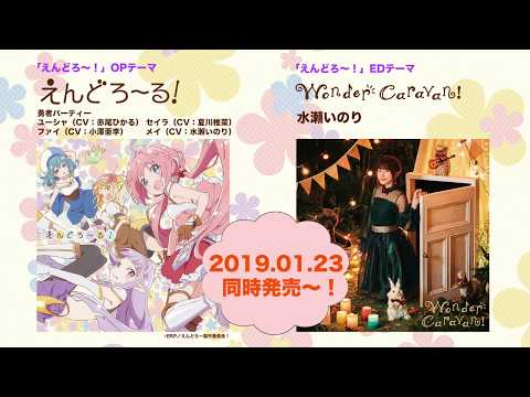 listening_endro20190123oped