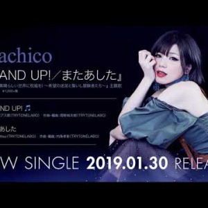#Machico|STAND UP! / またあした:ダイジェスト試聴|20190130 Release