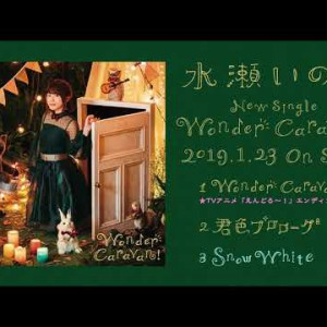 新作試聴 #水瀬いのり / Snow White / 7th Single Wonder Caravan! / 2019-123 Rel