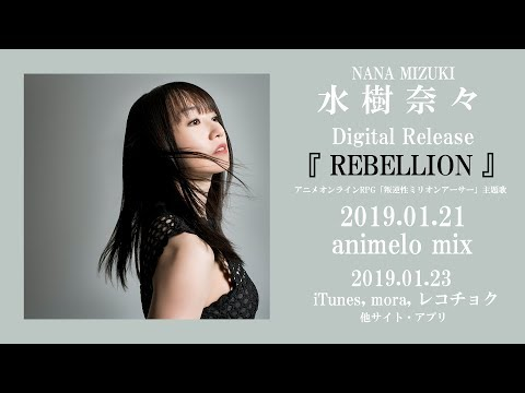 listening_mizukinana20190121_rebellion