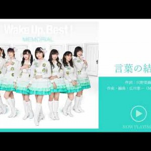 #Wake Up, Girls!|言葉の結晶:Best Album Wake Up, Best!MEMORIAL 試聴|20190123
