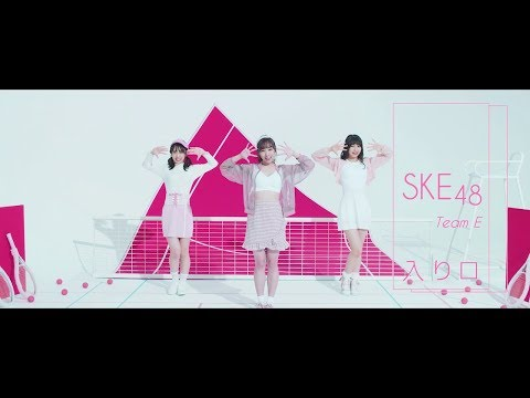 SKE48|Team E / 入り口:24th Single c/w MV|20181212 Release