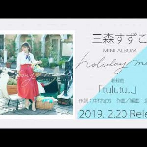 #三森すずこ|tulutu…:Mini Album holiday mode 試聴|20190220 Release