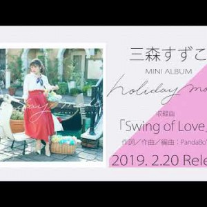 試聴動画 #三森すずこ / Swing of Love / Mini Album holiday mode / 2019-220 Rel