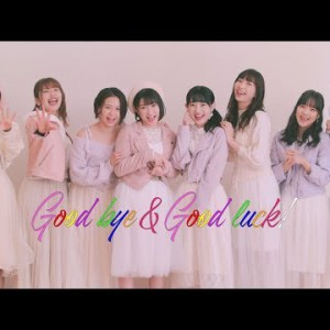 MV Archive #JuiceJuice / Good bye & Good luck!/ 11th Single / 2019-213 Rel