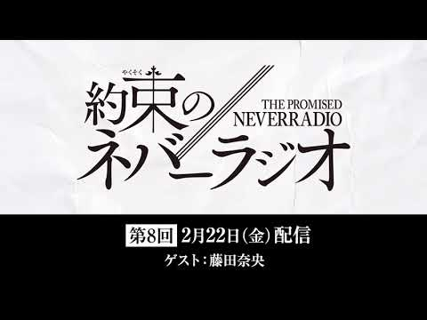 sm_neverlandradio08_20190222