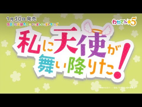 tv201901_wataten-opednontelop_20190130