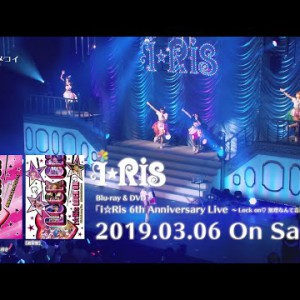 #i☆Ris|6th Anniversary Live Lock on♡ 無理なんて言わせないっ!Blu-ray&DVD Digest / 20190306