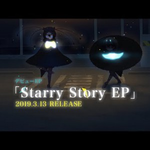 Gothic×Luck|Starry Story EP:Debut EP ダイジェスト|20190313 Release