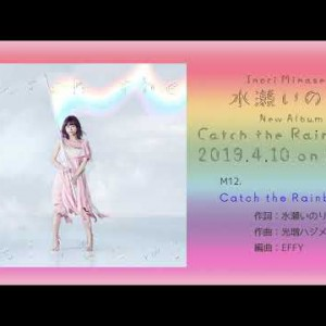 新作試聴 #水瀬いのり|Catch the Rainbow! :CM15 / 3rd Album 20190410