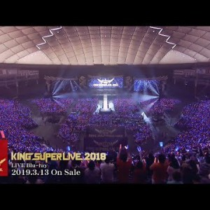 新作BD / KING SUPER LIVE 2018 / Blu-ray ダイジェスト / 2019-313 Rel