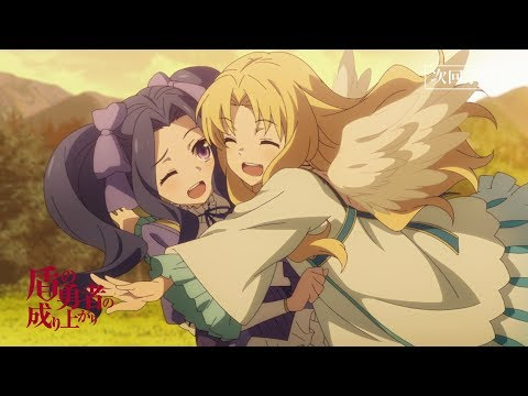 tv20190306_shieldhero09ykk