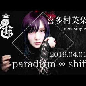 新作試聴 #喜多村英梨|paradigm ∞ shift / 20190401 Digital Release