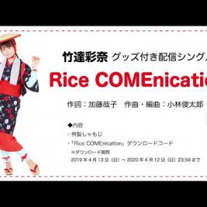 新作試聴 #竹達彩奈|Rice COMEnication / Digital Single 20190413 Release