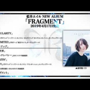 全曲試聴 #藍井エイル|FRAGMENT / New Album Trailer / 20190417 Release