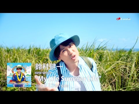新作MV #鈴村健一|My Life Summer Life / 14th Single / 20190515