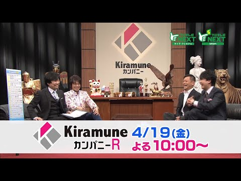 tv20190419_kiramuneR36ykk