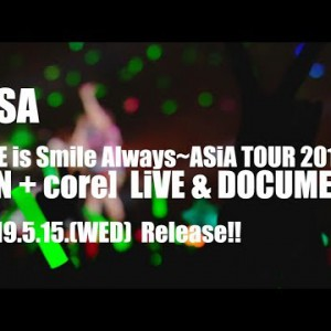 新作BD #LiSA LiVE is Smile Always ~ASiA TOUR 2018~[eN + core] LiVE & DOCUMENT TEASER MOViE / 20190515