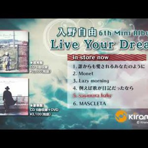 新作試聴 #入野自由|Live Your Dream / 6th Mini Album 20190320 Release