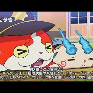 tv20190510_youkaiwatch06ykk