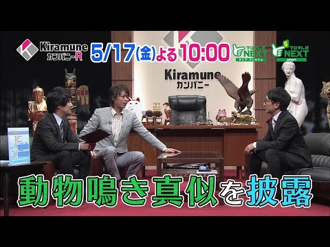 tv20190517_kiramuneR37ykk