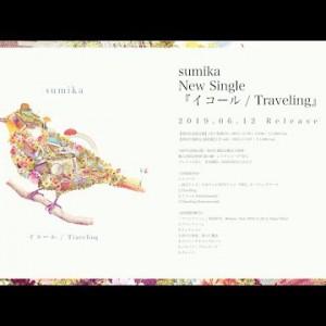 新作試聴 #sumika|イコール / Traveling:teaser / New Single 20190612