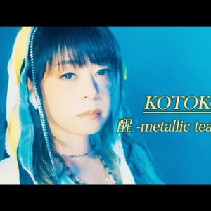 新作MV #KOTOKO / 醒-metallic tears- / 8th Album tears cyclone -醒- / 20190626 Rel