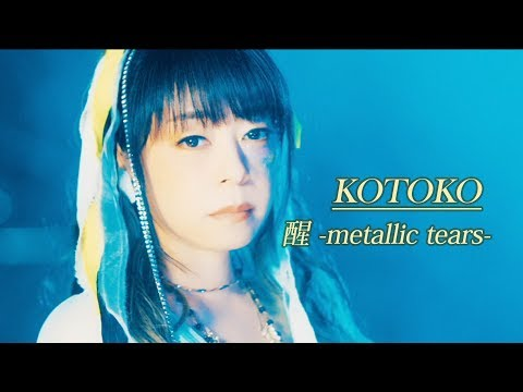 新作MV #KOTOKO|醒-metallic tears- / 8th Album tears cyclone -醒- 20190626 Release
