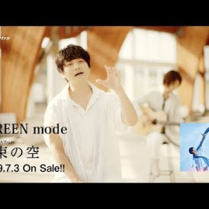 新作MV #SCREENmode|約束の空 / 3rd Mini Album 20190703