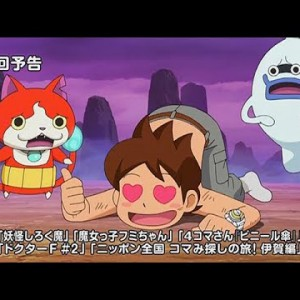 tv20190621ykk_youkaiwatch12